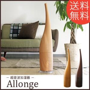 allonge wood