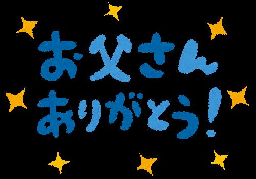 chichinohi_arigatou[1]