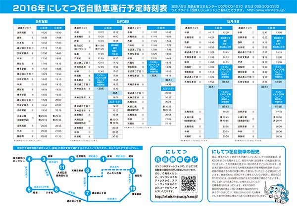 schedule[1]