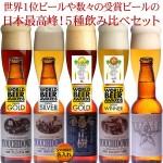 奇跡のビール タッチダウン