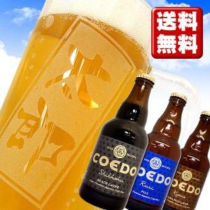 名入れジョッキとCOEDOビール