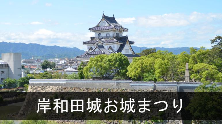 kishiwada-oshiromatsuri
