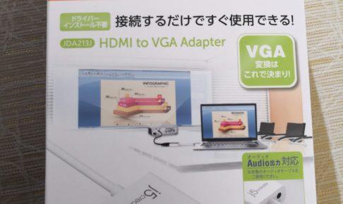 HDMI→VGA変換ケーブル
