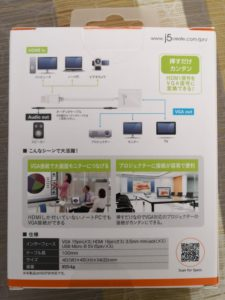 HDMI→VGA変換ケーブル_外箱_背面