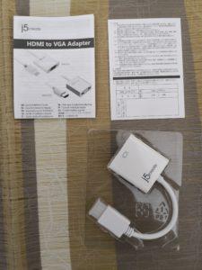 HDMI→VGA変換ケーブル_同梱物